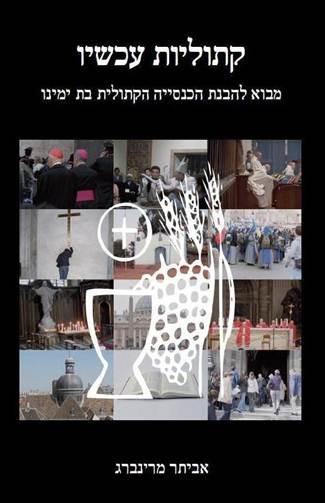 MarienbergCatholicismHebrew